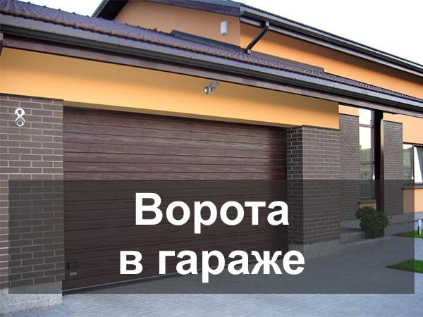 Подъемные ворота для гаража Клин