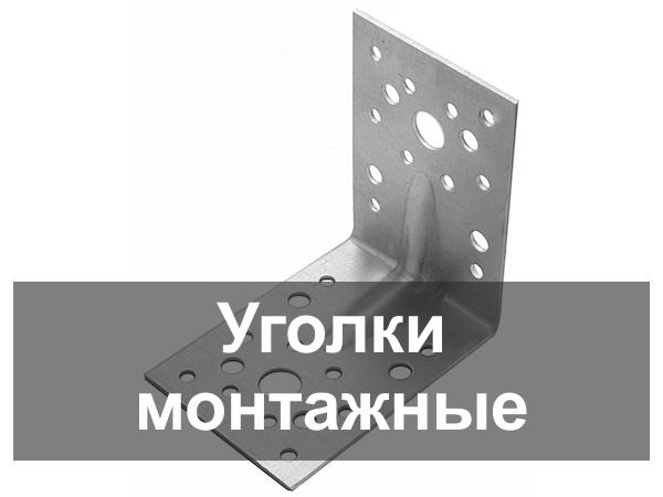 перфорированные пластины для крепления стропил цена